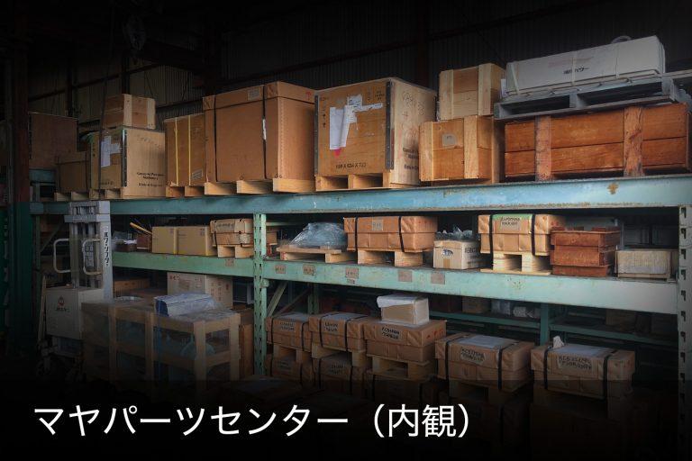 マヤパーツセンター(内観)